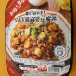 『お母さん食堂 醤が決め手!四川風麻婆豆腐丼』の画像