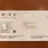 『「飛騨の家具フェスティバル」10月24日〜28日開催されます』の画像
