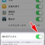 『iOS 9の 設定 / モバイルデータ通信 / Wi-Fiアシストが、最初から有効(オン)になっている件。』の画像