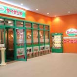 『【開店】宮竹に帰ってきた!フレスポ1階にサイゼリヤが4/21(金)10時よりオープンしてた - 東区宮竹』の画像