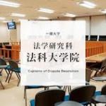 法科大学院「適性試験」廃止へ…受験者減少で容認