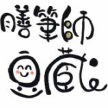『膳筆師豆蔵さん。ブログデビュー🎵』の画像
