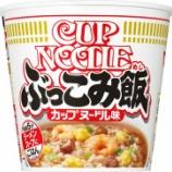 『【スーパー:カップめし】日清食品 カップヌードルぶっこみ飯』の画像