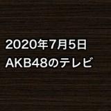 2020年7月5日のAKB48関連のテレビ