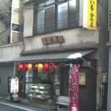 『(東京)合格屋』の画像