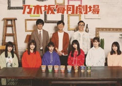 【朗報】乃木坂46がコントに挑戦!1本目は本日10時解禁クル――(゚∀゚)――!!