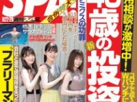 【日向坂46】次号『SPA!』加藤史帆、佐々木美玲、東村芽依が表紙に登場!!!!!