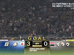 【動画】日本×イラク、前半終了!本田・槙野・岡崎のゴールで3-0!