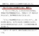 いじめの温床、スクールカースト「女子は1軍、2軍、3軍に分かれている」。「まるで江戸時代の身分制」と担任