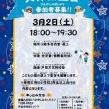 『天体観望会 in 戸田市立児童センターこどもの国(児童と保護者対象)  3月2日開催。申し込みが始まっています。申し込みは往復はがきで。締切は2月22日必着です。』の画像