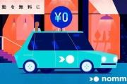 """クラウドファンディングでの資金調達「過去最速」の4分30秒で完了 日本初の運賃無料""""タクシー""""運行会社"""