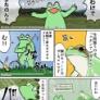 レポ漫画「カエルを捕まえに行こう!!」