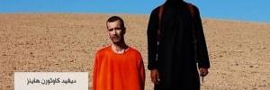 イスラム国 斬首