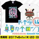 『【乃木坂46】『真夏の全国ツアー2017』公式グッズが公開!!!』の画像