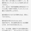 【速報】太野、西潟の否定ツイートキタ━━━━━━(゚∀゚)━━━━━━!!!!
