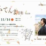 沖縄の歌姫たちとマイ・ミュージックライフ