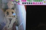 【中国】「宇宙人発見」と投稿の中国人男性、自作自演認め逮捕