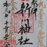 『【御朱印巡り039】富山県新川神社』の画像