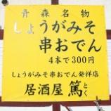 『JAL×はんつ遠藤コラボ企画【青森編】3日め・青森生姜みそおでん(篤)』の画像
