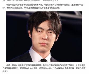 ウーマン村本発言、中国共産党メディア環球時報で絶賛wwwwwwwww