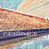 『【芸術?】土曜日の藤田』の画像