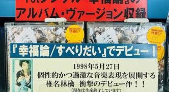 【悲報】椎名林檎(15)さん、ガチでヤバすぎwwwwwwwwwww