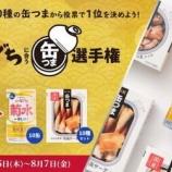 『【キャンペーン】「ふなぐち」に合う「缶つま」選手権』の画像