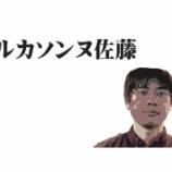 『第14回本戦出場者のプロフィールをご紹介します!【D~Fブロック】』の画像