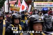 【毎日新聞】「在特会もしばき隊も『どっちもどっち』ではない。表現の自由を守るため在日韓国・朝鮮人への嫌韓デモの法規制を」