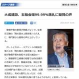 『(番外編)東京オリンピックボート競技会場「海の森水上競技場」に疑問の声が上がり始めました』の画像