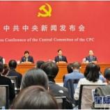 『【中国最新情報】「次期5カ年計画で中央が香港支援」』の画像