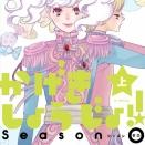 2019.10.12_九州漫画読み会メモ(『かげきしょうじょ!!』インターバル読み合わせ)