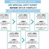 『【MLBパーフェクトイニング2020】9月 SPECIAL GIFT EVENTのご案内』の画像