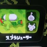 『WiiU スプラトゥーン ブキ考察・立ち回り(メインウェポン編)』の画像