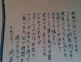 TOKIOがファンクラブ会員に送った手紙wwww