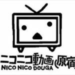 ニコニコ動画、完全にオワコンになるwww