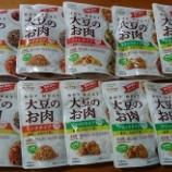 『『モラタメ.net』で『ダイズラボ 大豆のお肉レトルトセット』をタメしました。』の画像