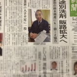 『鈴木商産さん、用途別洗剤「ブラック・バスター」販路拡大へ!』の画像