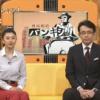 【テレビ】「(隕石は)尖閣諸島に落ちてくれないかと思った」 日本テレビの報道番組「真相報道 バンキシャ!」で不適切発言