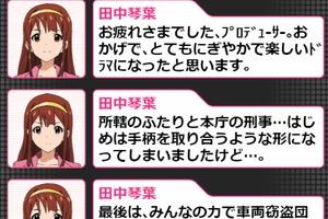 【グリマス】復刻「激動!アイドル警察24時」ショートストーリーまとめ