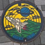 『茨城県つくば市のマンホール』の画像