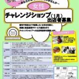『戸田市女性チャレンジショップ、平成31年1月開催分の申し込み受付が始まりました!次の会場は上戸田地域交流センターあいパル。12月5日申し込み締め切りです。』の画像