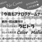 『ゲームマームット2019大阪に出展します』の画像