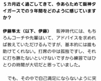 元阪神タイガース伊藤隼太「阪神時代は誰も助けてはくれなかった」