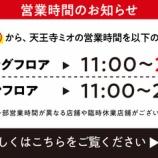 『営業時間のお知らせ!! 11:00〜21:00となります!!』の画像