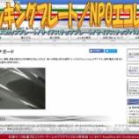 『キッキングプレート(5)/NPOエコレボ』の画像