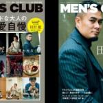 自民・世耕さんが雑誌メンズクラブに苦言!「こんな誤認販売していいの?信頼なくなるね」