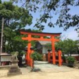『【和歌山】玉津島神社の御朱印』の画像