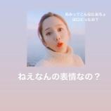 『【元乃木坂46】こんなにおちょぼ口だったの・・・? ねえ何の表情なの・・・??』の画像