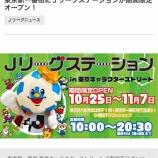 『【視察してきた】ちょっとガッカリ。Jリーグステーションin東京キャラクターストリート』の画像